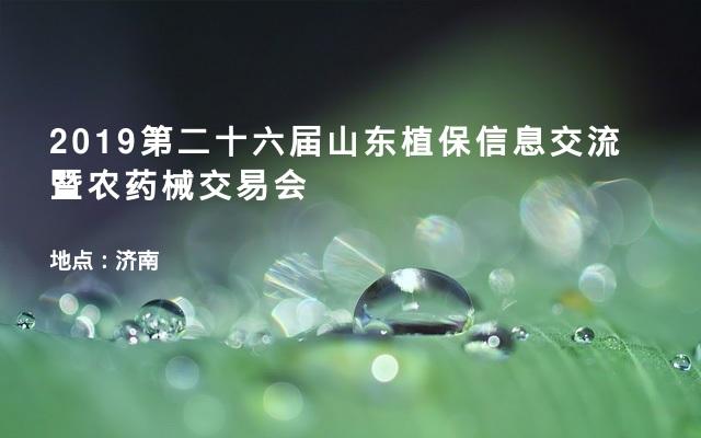 2019第二十六届山东植保信息交流暨农药械交易会