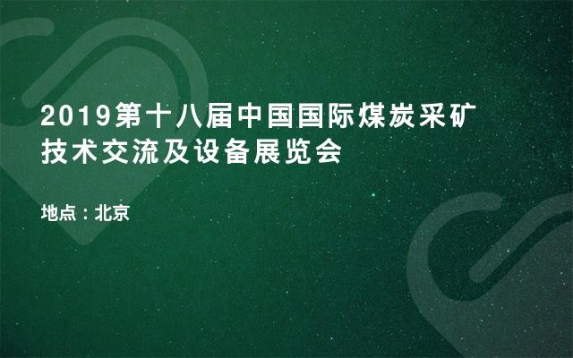 2019第十八届中国国际煤炭采矿技术交流及设备展览会