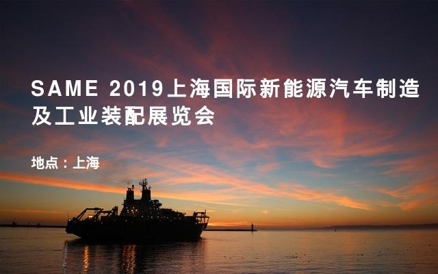 SAME 2019上海国际新能源汽车制造及工业装配展览会