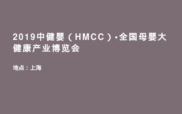 2019中健婴(HMCC)•全国母婴大健康产业博览会