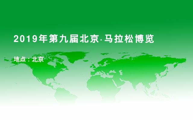 2019年第九届北京·马拉松博览