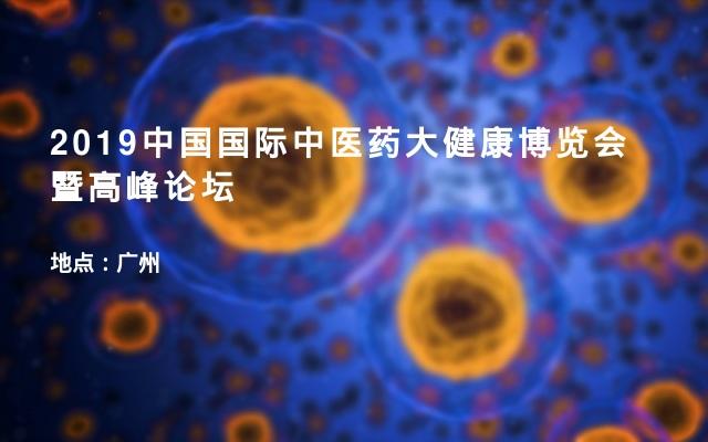 2019中国国际中医药大健康博览会暨高峰论坛