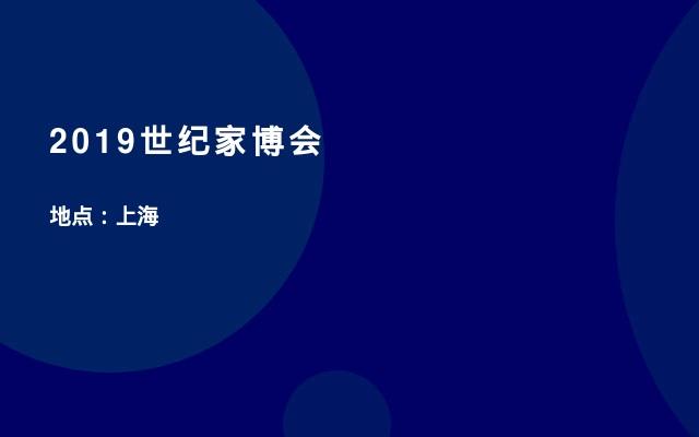 2019世纪家博会