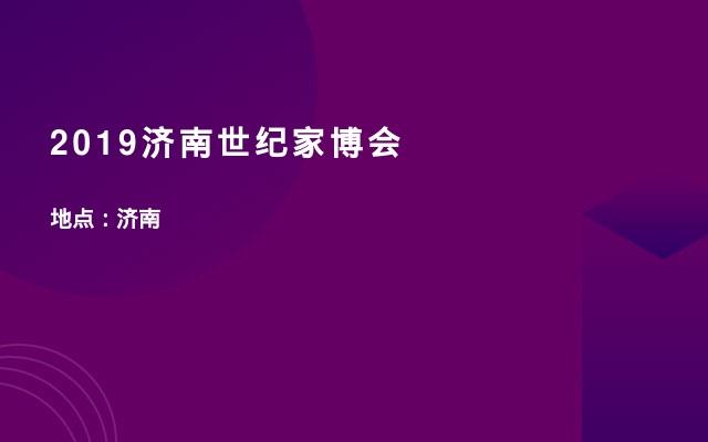 2019济南世纪家博会