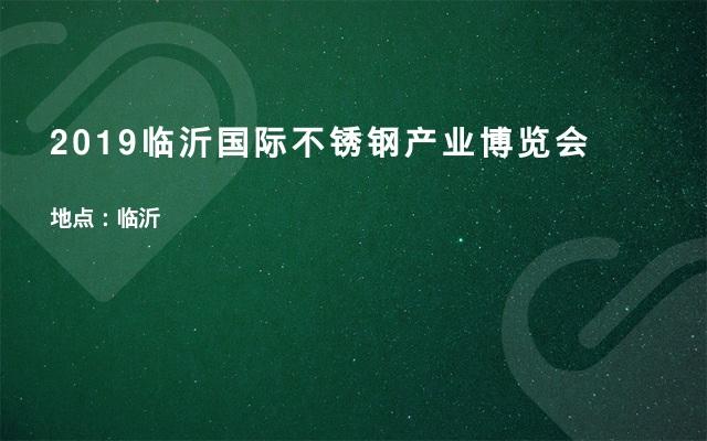2019临沂国际不锈钢产业博览会