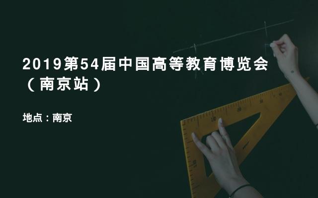 2019第54届中国高等教育博览会(南京站)