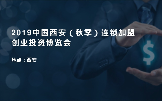 2019中国西安(秋季)连锁加盟创业投资博览会