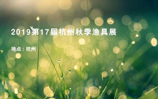2019第17届杭州秋季渔具展