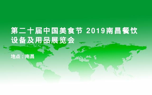 第二十届中国美食节 2019南昌餐饮设备及用品展览会