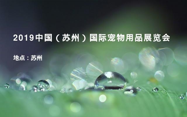 2019中国(苏州)国际宠物用品展览会
