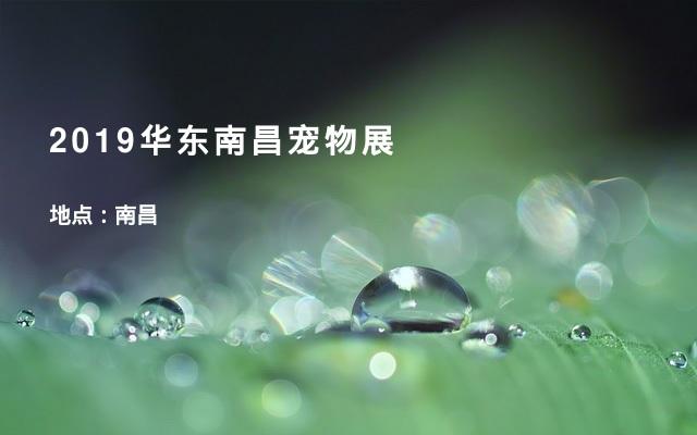 2019华东南昌宠物展