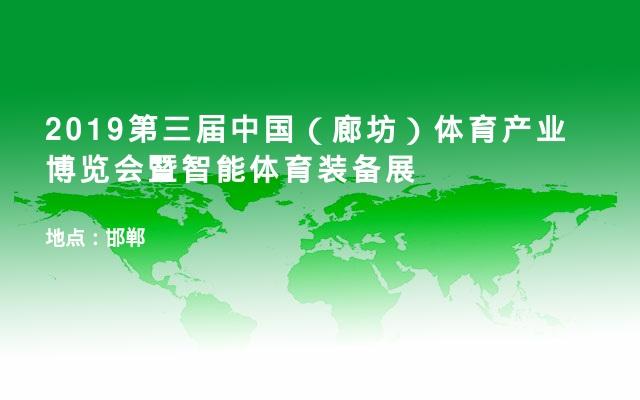 2019第三届中国(廊坊)体育产业博览会暨智能体育装备展