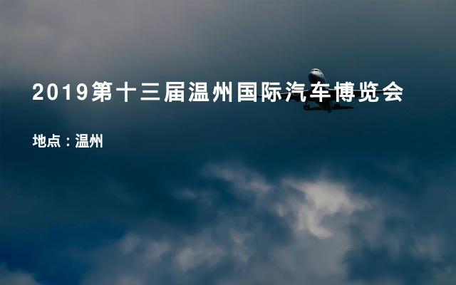 2019第十三届温州国际汽车博览会