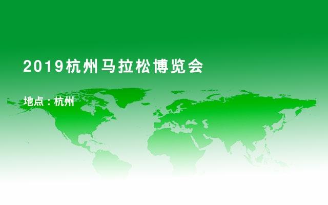 2019杭州马拉松博览会