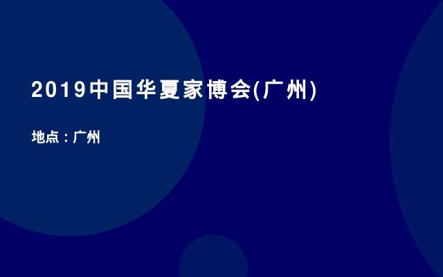 2019中国华夏家博会(广州)
