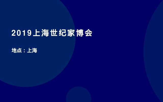 2019上海世纪家博会
