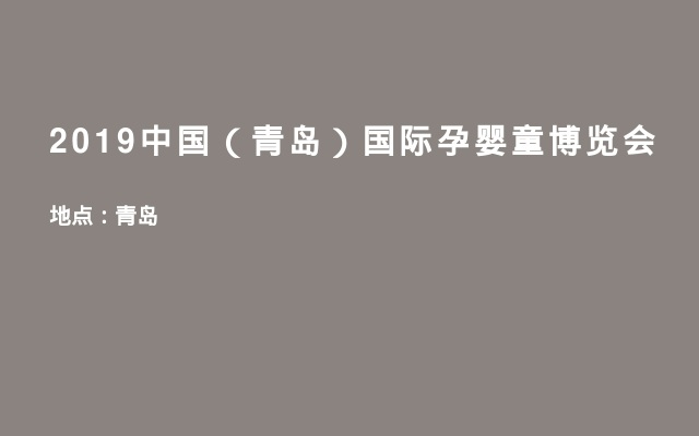 2019中国(青岛)国际孕婴童博览会