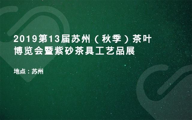 2019第13届苏州(秋季)茶叶博览会暨紫砂茶具工艺品展