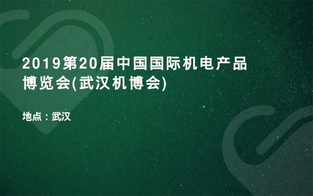2019第20届中国国际机电产品博览会(武汉机博会)
