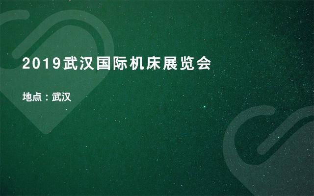 2019武汉国际机床展览会
