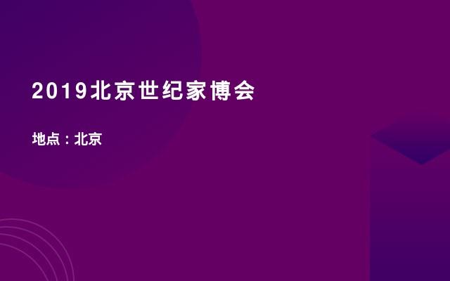 2019北京世纪家博会