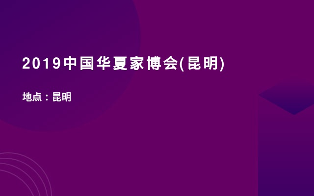 2019中国华夏家博会(昆明)