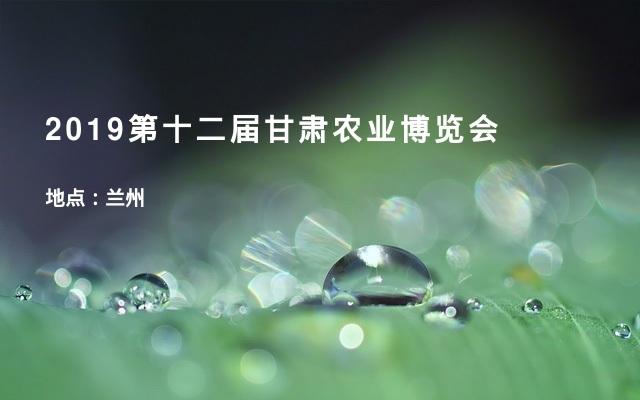 2019第十二届甘肃农业博览会