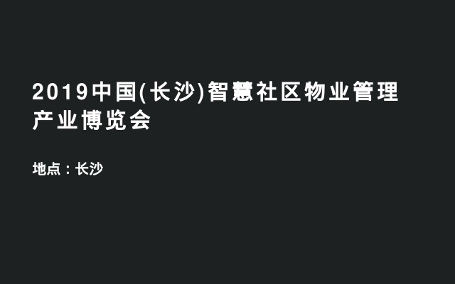 2019中国(长沙)智慧社区物业管理产业博览会