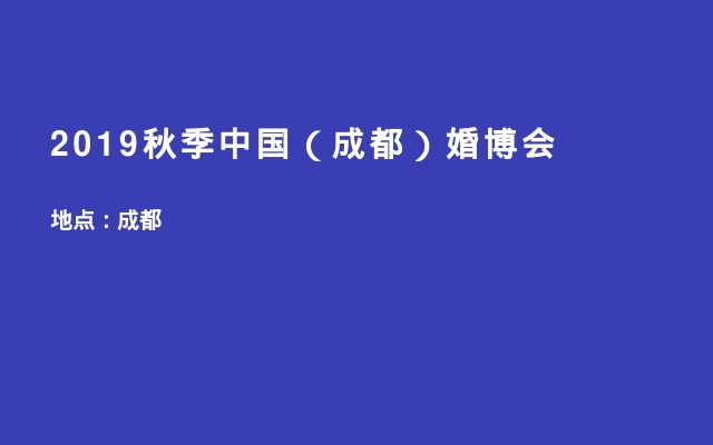 2019秋季中国(成都)婚博会