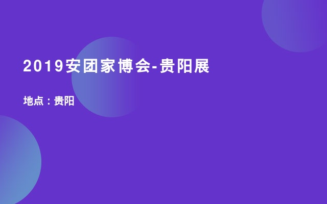 2019安团家博会-贵阳展