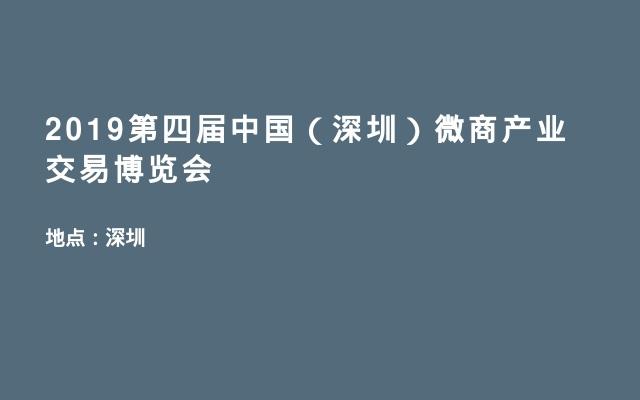 2019第四届中国(深圳)微商产业交易博览会