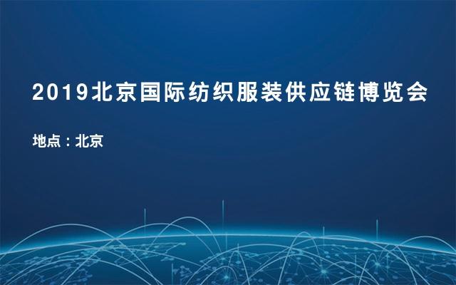 2019北京国际纺织服装供应链博览会