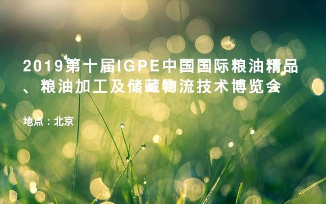 2019第十届IGPE中国国际粮油精品、粮油加工及储藏物流技术博览会