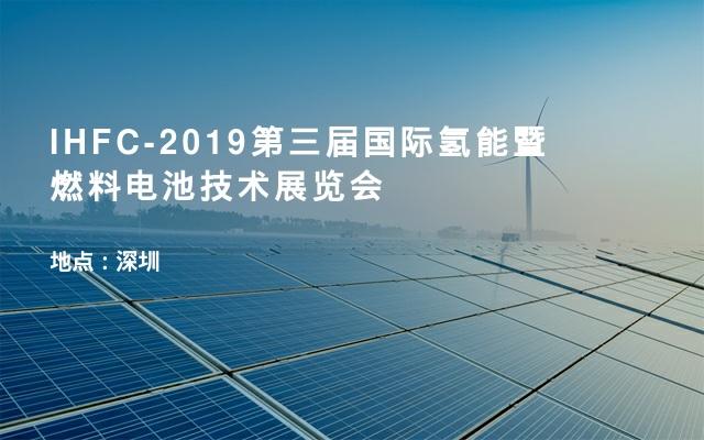 IHFC-2019第三届国际氢能暨燃料电池技术展览会
