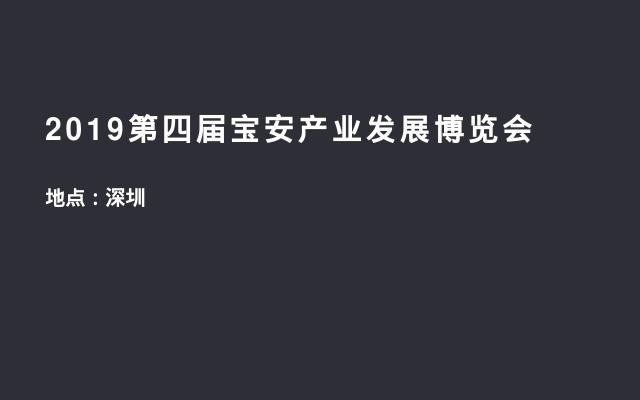 2019第四届宝安产业发展博览会