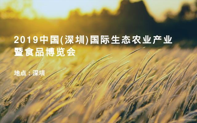 2019中国(深圳)国际生态农业产业暨食品博览会