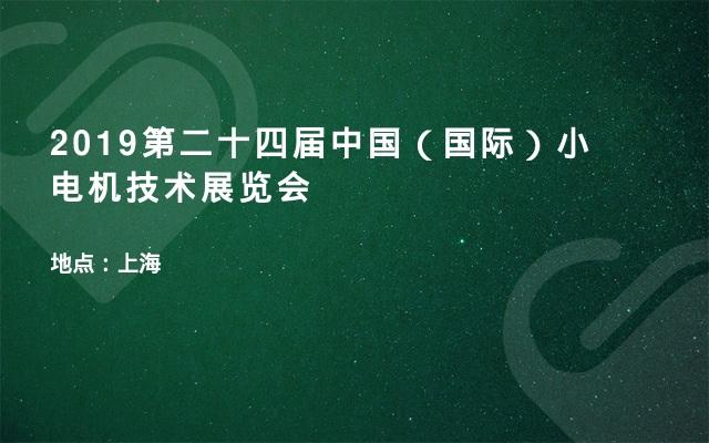 2019第二十四届中国(国际)小电机技术展览会