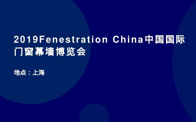 2019Fenestration China中国国际门窗幕墙博览会