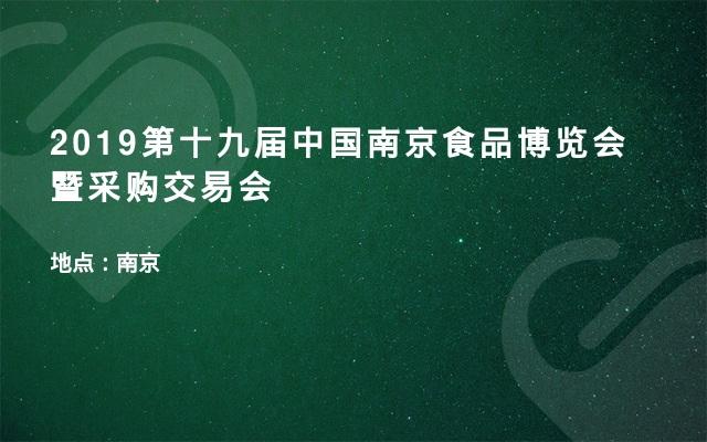 2019第十九届中国南京食品博览会暨采购交易会