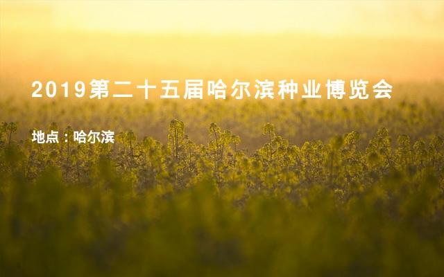2019第二十五届哈尔滨种业博览会