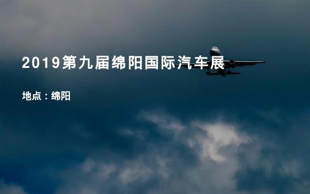 2019第九届绵阳国际汽车展