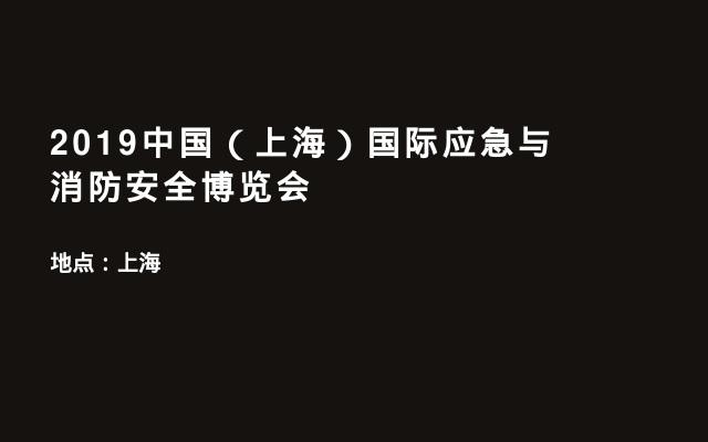 2019中国(上海)国际应急与消防安全博览会