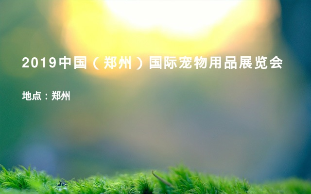2019中国(郑州)国际宠物用品展览会