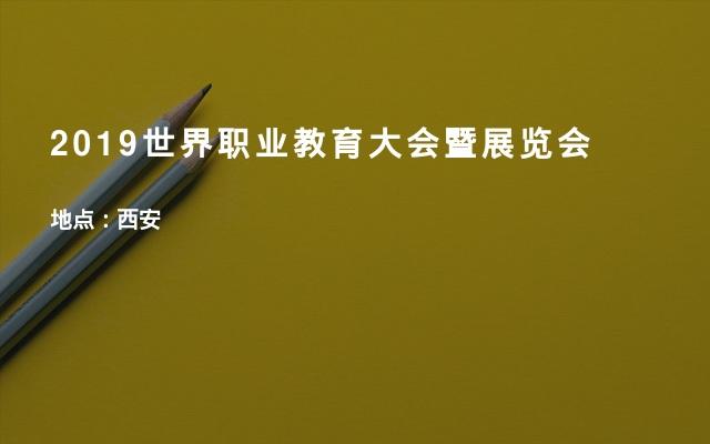 2019世界职业教育大会暨展览会