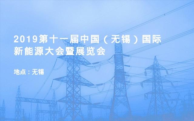 2019第十一届中国(无锡)国际新能源大会暨展览会