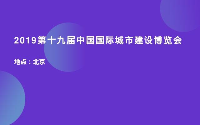 2019第十九届中国国际城市建设博览会
