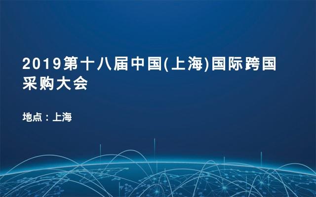 2019第十八届中国(上海)国际跨国采购大会