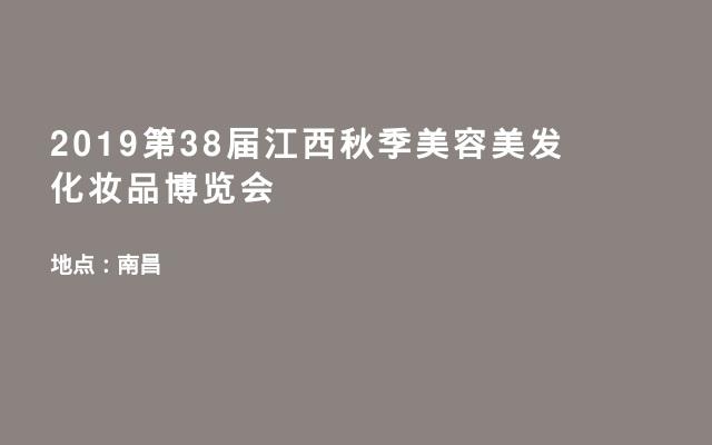 2019第38届江西秋季美容美发化妆品博览会