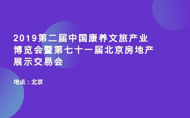 2019第二届中国康养文旅产业博览会暨第七十一届北京房地产展示交易会