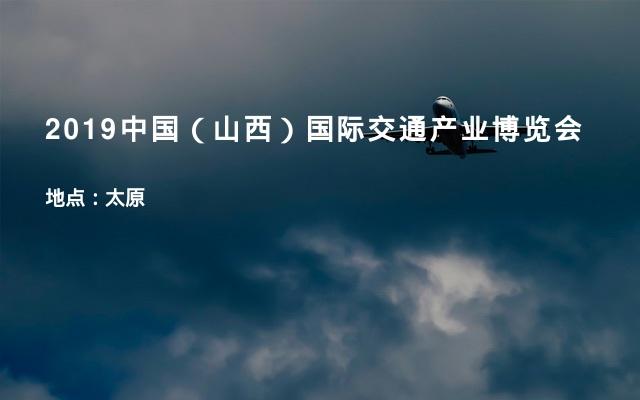 2019中国(山西)国际交通产业博览会